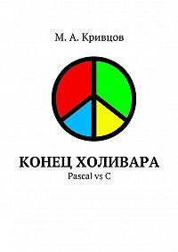 М. Кривцов -Конец холивара. Pascal vs C
