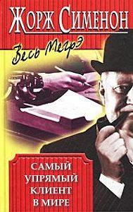 Жорж Сименон -Самый упрямый клиент в мире