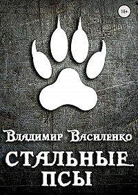 Владимир Василенко -Стальные псы