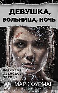 Марк Фурман -Девушка, больница, ночь