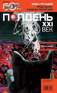 Коллектив Авторов -Полдень, XXI век (июль 2011)
