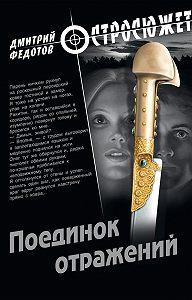 Дмитрий Федотов -Поединок отражений