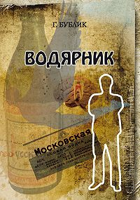 Геннадий Бублик - Водярник