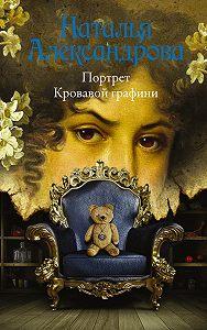 Наталья Александрова -Портрет Кровавой графини