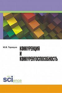 Юрий Тарануха -Конкуренция и конкурентоспособность