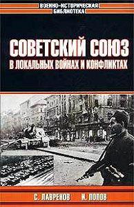 Игорь Попов -Советский Союз в локальных войнах и конфликтах