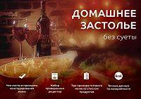 Татьяна Прокофьева -Домашнее застолье без суеты