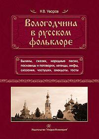 Николай Уваров - Вологодчина в русском фольклоре