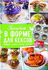 Александра Черкашина -Готовим в форме для кексов. Закуски. Завтраки. Десерты