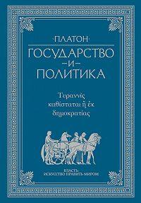 Платон -Государство и политика