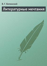 В. Г. Белинский -Литературные мечтания