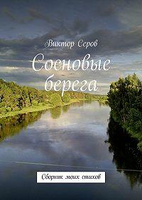 Виктор Серов -Сосновые берега. Сборник моих стихов