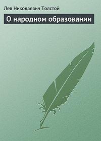 Лев Толстой -О народном образовании
