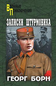 Георг Борн -Записки штурмовика (сборник)
