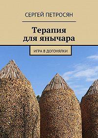 Сергей Петросян -Терапия для янычара