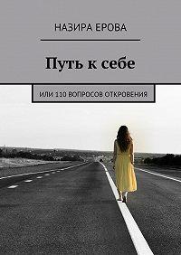 Назира Ерова -Путь ксебе. или 110вопросов откровения