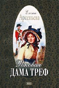Елена Арсеньева -Роковая дама треф