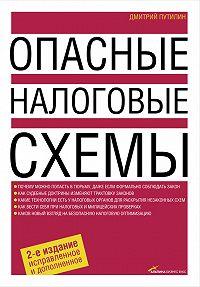 Дмитрий Путилин - Опасные налоговые схемы