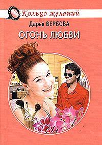 Дарья Вербова -Огонь любви