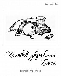 Владимир Дэс -Человек укравший бога (сборник)