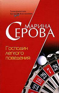 Марина Серова -Господин легкого поведения