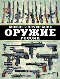 Виктор Шунков -Боевое и служебное оружие России