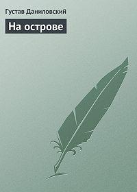 Густав Даниловский -На острове