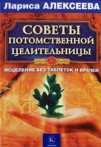 Лариса Владимировна Алексеева -Советы потомственной целительницы