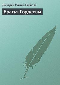 Дмитрий Мамин-Сибиряк - Братья Гордеевы