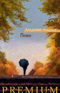 Владимир Владимирович Набоков -Пнин