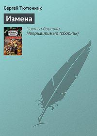Сергей Тютюнник -Измена