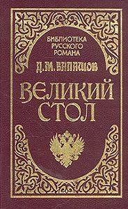 Дмитрий Балашов -Великий стол