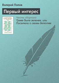 Валерий Попов -Первый интерес