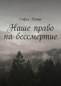 София Конар -Наше право набессмертие