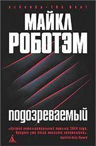 Майкл Роботэм -Подозреваемый