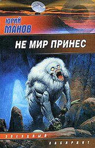 Юрий Манов - Не мир принес