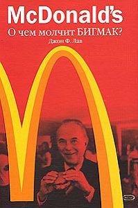 Джон Лав -McDonald's. О чем молчит БИГМАК?