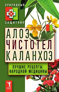 Ю. Николаева -Алоэ, чистотел, каланхоэ. Лучшие рецепты народной медицины