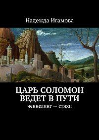 Надежда Игамова - Царь Соломон ведет впути