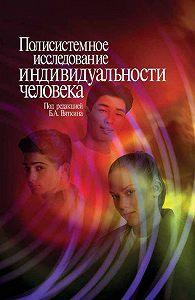 Коллектив Авторов -Полисистемное исследование индивидуальности человека