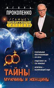 Игорь Прокопенко -Тайны мужчины и женщины