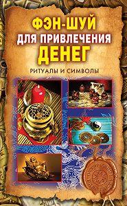 О. Н. Романова -Фэн-шуй для привлечения денег. Ритуалы и символы