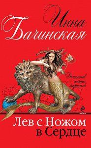 Инна Бачинская -Лев с ножом в сердце