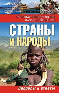Ю. Куканова -Страны и народы. Вопросы и ответы