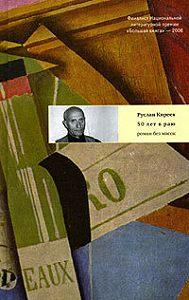 Руслан Киреев - Пятьдесят лет в раю