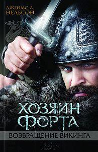 Джеймс Нельсон -Хозяин форта. Возвращение викинга