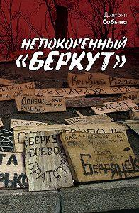 Дмитрий Собына -Непокоренный «Беркут»