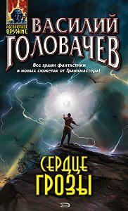Василий Головачев -Подача навылет