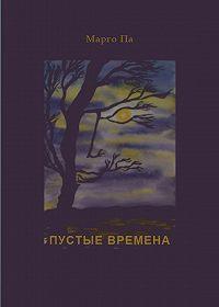 Марго Па - Пустые времена (сборник)