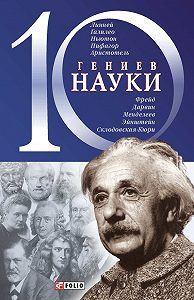 Александр Фомин - 10 гениев науки